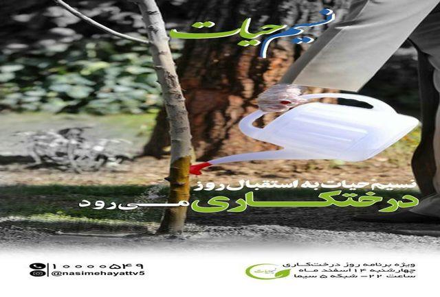 نسیم حیات به استقبال روز درختکاری می رود