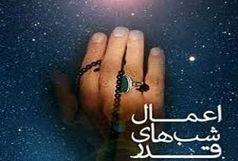 اعمال ویژه شب های قدر ( شب بیست و سوم ماه مبارک رمضان )