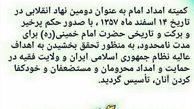 مشارکت خیرین و نیکوکاران تداوم فعالیت های کمیته امداد امام است
