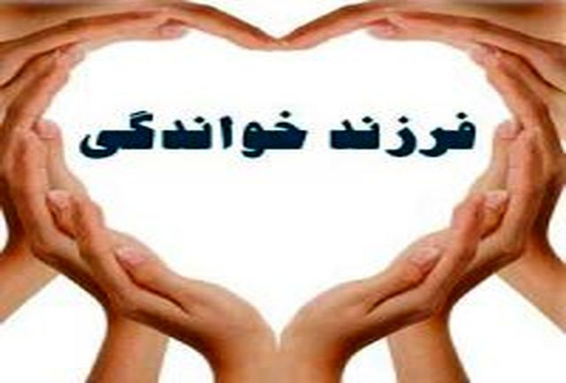 ۶۵ زوج قزوینی در سامانه فرزندخواندگی ثبت نام کرده اند