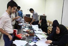 مافیای انتخاب رشته کنکور در اصفهان
