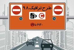 ثبت نام طرح ترافیک خبرنگاری چگونه است؟