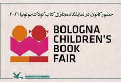 حضور کانون پرورش فکری کودکان و نوجوانان در نمایشگاه مجازی کتاب کودک بولونیا ۲۰۲۱