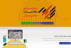 معاون سمات خبر داد: سایت های جعلی سجام مسدود شدند