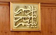 اسامی منتخبان شورای اسلامی شهر میاندوآب، باروق، بکتاش و چهاربرج