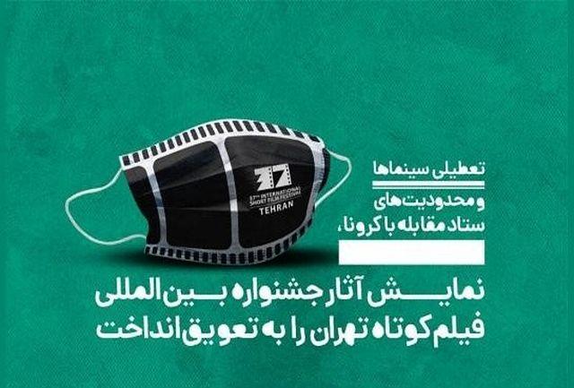 نمایش آثار جشنواره فیلم کوتاه تهران به تعویق افتاد