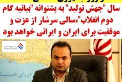 سال جهش تولید سالی سرشار از عزت و موفقیت برای ایران و ایرانی خواهد بود