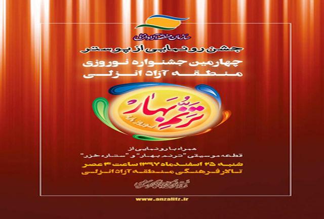 چهارمین جشنواره نوروزی ترنم بهار نوروز ۹۸ در منطقه آزاد انزلی برگزار می شود