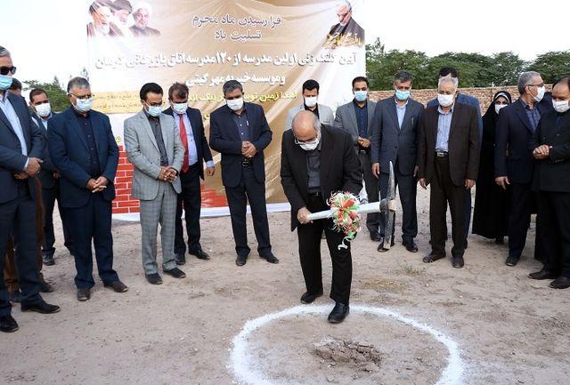 کلنگ احداث مدرسه ۲۴ کلاسه خیرساز در شهر کرمان به زمین زده شد