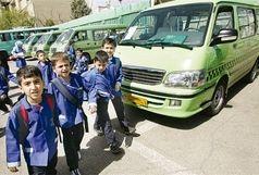 پس دادن شهریه سرویس مدارس به خانوادهها