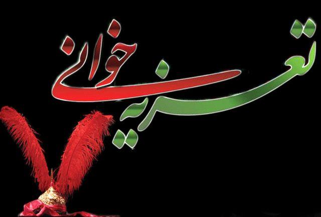 بیش از ١٥٠ مجلس تعزیه در خراسان شمالی اجرا می شود