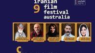 معرفی داوران نهمین جشنواره فیلمهای ایرانیِ استرالیا