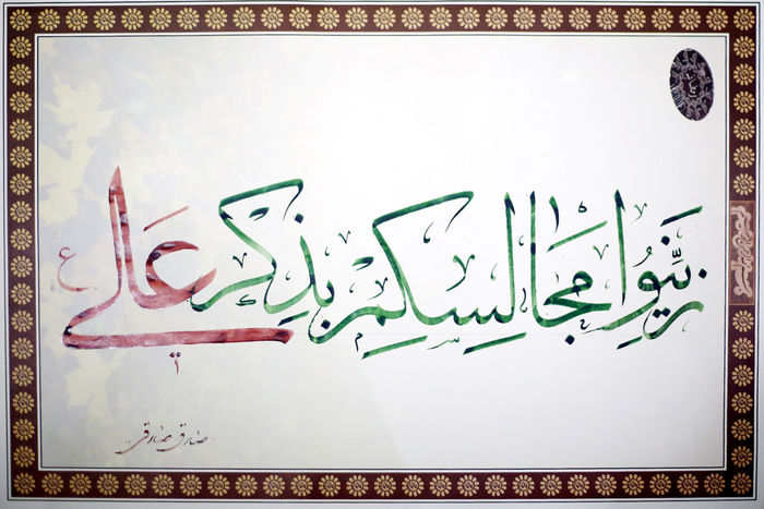 جشنواره ملی خوشنویسی آیات خرداد ۹۹ برگزار میشود