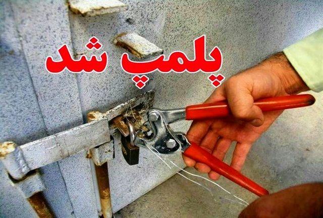 ماجرای پلمپ و فک پلمپ دفتر منطقه آزاد ارس در تبریز