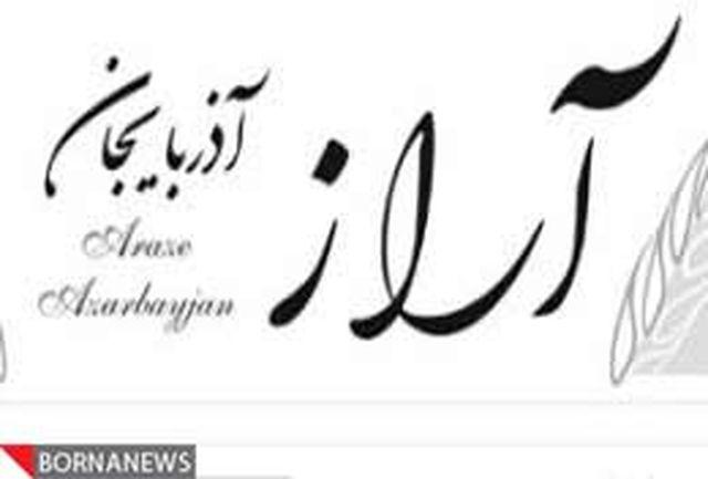 شورای سیاستگذاری نخستین روزنامه آذربایجان غربی تشكیل جلسه داد