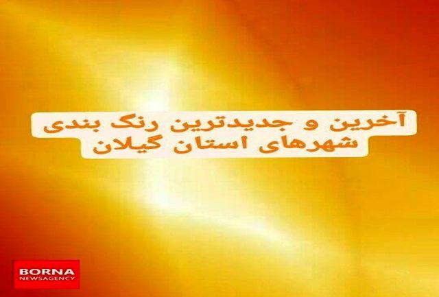 آخرین و جدیدترین رنگ بندی کرونایی استان گیلان در 1 خرداد 1400
