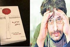 کتاب «خطکشها و شقایق» پراکنده هایی از محمد صالح اعلا منتشر شد