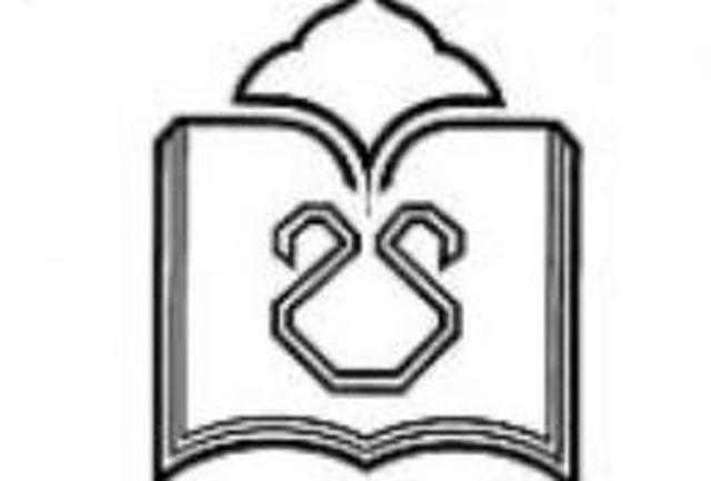 تجلیل ازپژوهشگران دانشگاه علوم پزشكی هرمزگان