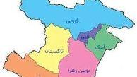 تعداد دقیق شهدای جنگ تحمیلی استان قزوین