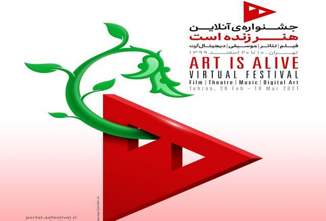 پوستر جشنواره «هنرزنده است» رونمایی شد
