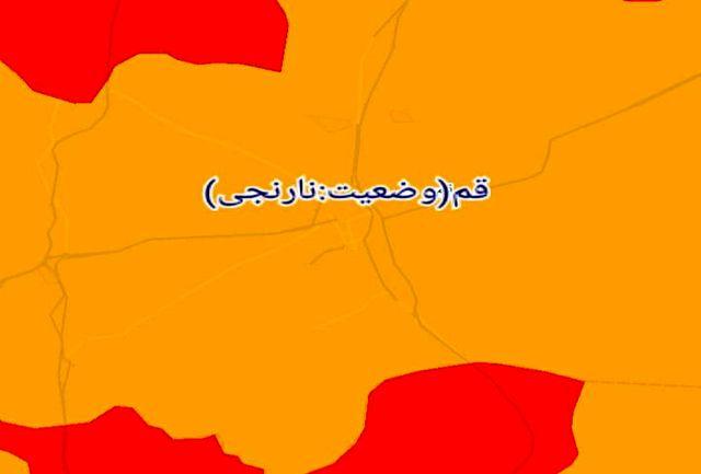 تنها شهر نارنجی کرونایی استان قم کجاست؟