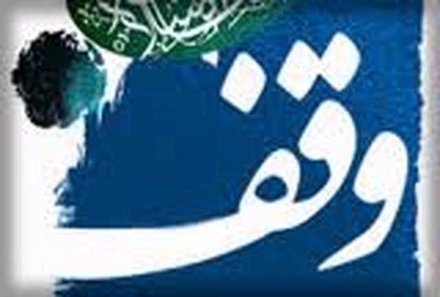 راه اندازی بایگانی الکترونیک موقوفات استان تا پایان سال