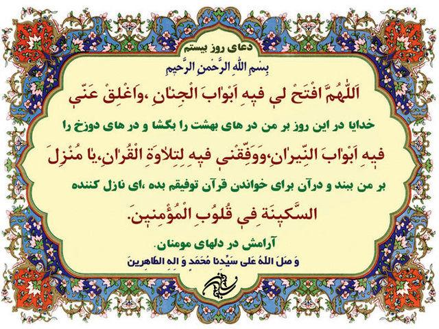 دعای روز بیستم ماه رمضان / درخواست از خدا برای تلاوت قرآن و بهشت