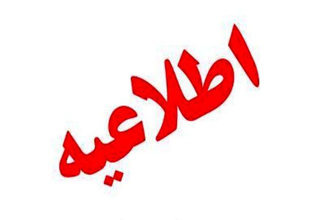 اطلاعیه اداره کل ورزش و جوانان استان ایلام