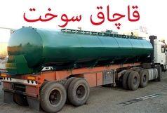 توقیف بیش از ۱۲۴ هزار لیتر سوخت قاچاق در سیستان وبلوچستان