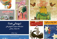 نمایشگاهی از کتابهای منتخب در ماه مبارک رمضان