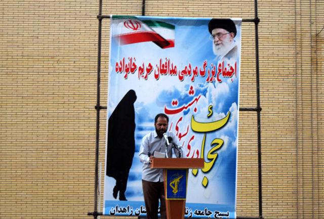 تجمع مردمی مدافعان حریم خانواده در زاهدان برگزار شد