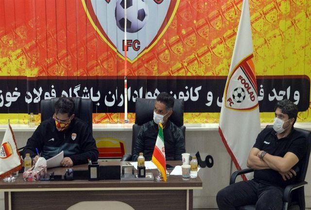 برگزاری نشست آذری با هواداران باشگاه فولاد