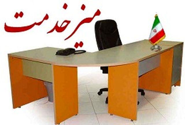 میز خدمت در استان اردبیل راه اندازی می شود