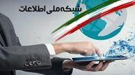 اتصال ۷۳۸ مدرسه آذربایجانغربی به شبکه ملی اطلاعات