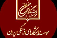 معرفی هیئت مدیره موسسه نمایشگاههای فرهنگی ایران