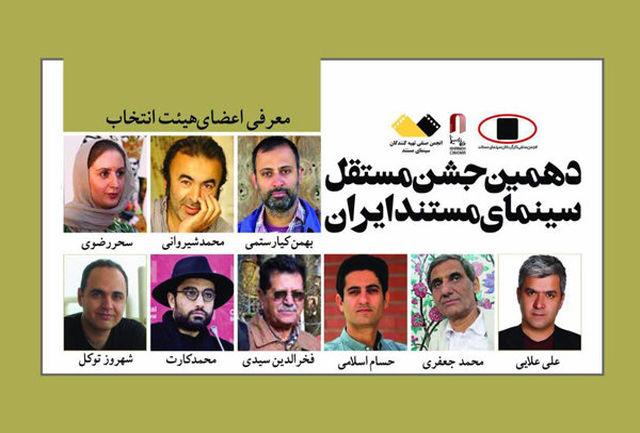 معرفی اعضای هیات انتخاب دهمین جشن مستقل سینمای مستند ایران