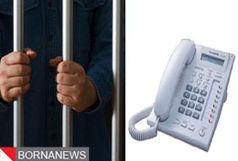 دستگیری مزاحم تلفنی پلیس 110 با بیش از 2000 مرتبه مزاحمت!