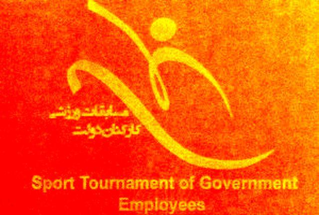 دبیر اجرایی ستاد برگزاری مسابقات ورزشی کارکنان دولت منصوب شد