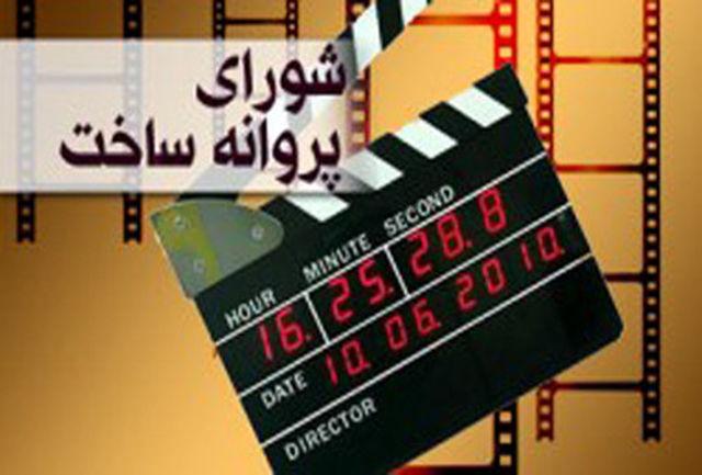 پروانه ساخت 3 فیلمنامه صادر شد