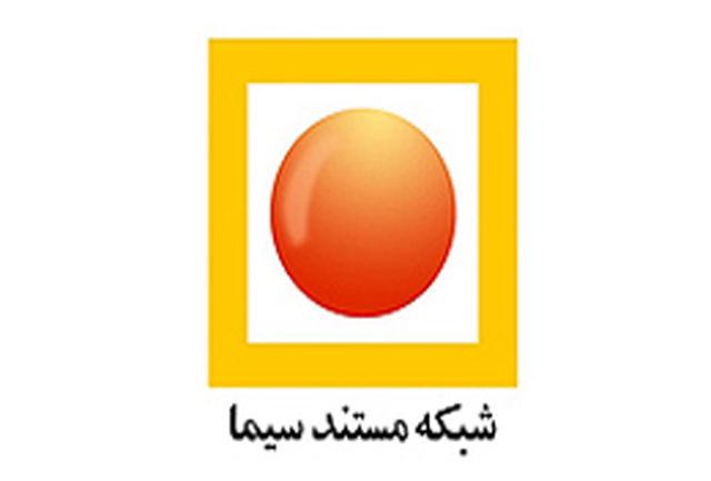 مرور اخبار فیلم مستند ایران و جهان در «اینک اینجا مستند»