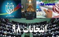 اعلام قطعی نماینده گرمسار و آرادان در مجلس یازدهم