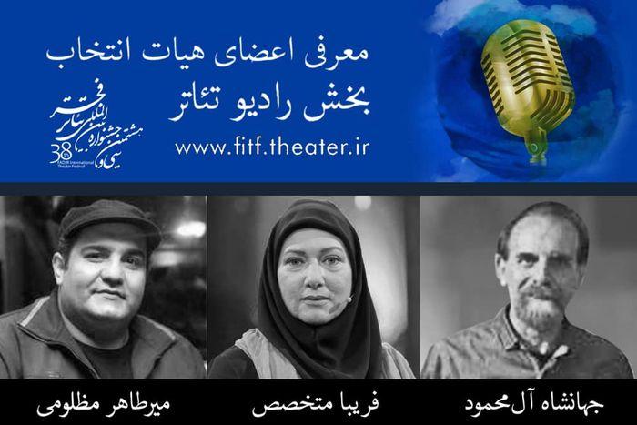 فریبا متخصص عضو هیات انتخاب جشنواره تئاتر فجر شد