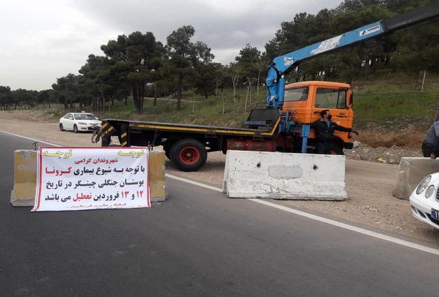 ورود به بوستان جنگلی چیتگر امروز و فردا ممنوع است