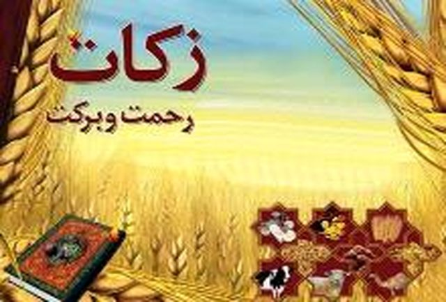 بیش از 10 میلیارد ریال زکات در پارسیان جمع آوری شد