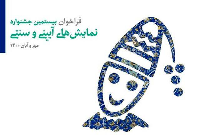 فراخوان جشنواره نمایشهای آیینی و سنتی منتشر شد