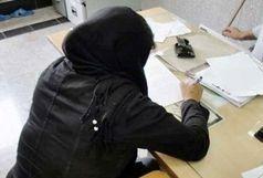 سارق حرفه ای اصفهان یک زن بود