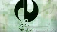 بیانیه جامعۀ اسلامی مهندسین به مناسبت گرامیداشت هفتۀ دفاع مقدس