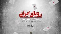 آرزوی خبرنگار آمریکایی برای دیدار با رهبر معظم انقلاب در مستند «رویای ایرانی»