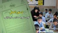 ابلاغ «دستورالعمل تعیین شهریه مدارس، پیشدبستانیها و مراکز آموزشی و پرورشی غیردولتی»