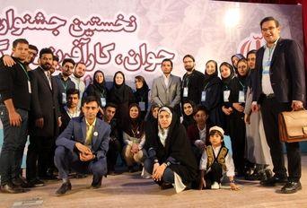 جشنواره ملی جوان، کارآفرینی و گردشگری